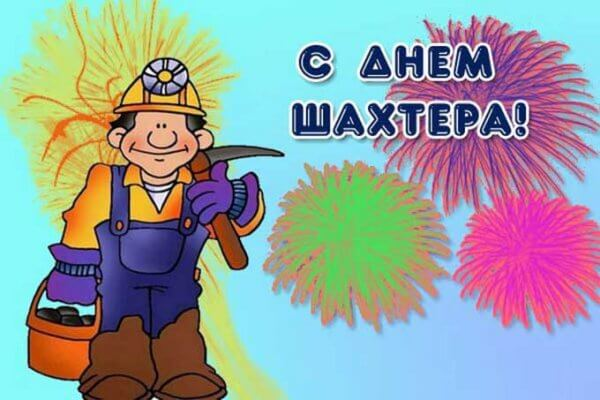 Поздравления с день шахтера